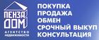 """АН """"ПЕНЗА ДОМ"""""""